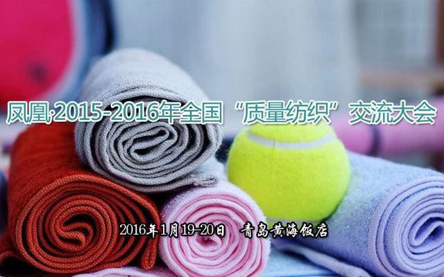 """凤凰·2015-2016年 全国""""质量纺织""""交流大会"""