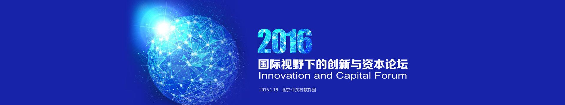 2016国际视野下的创新与资本论坛