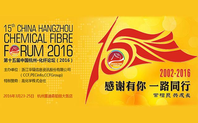 第十五届中国杭州·化纤论坛(2016)