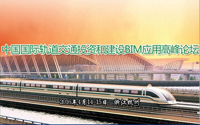 中国国际轨道交通投资和建设BIM应用高峰论坛