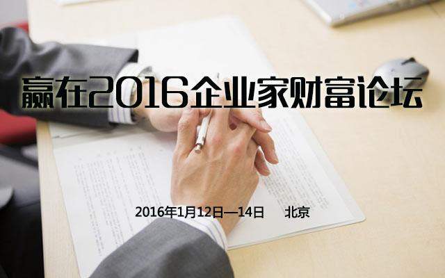 赢在2016企业家财富论坛(北京)