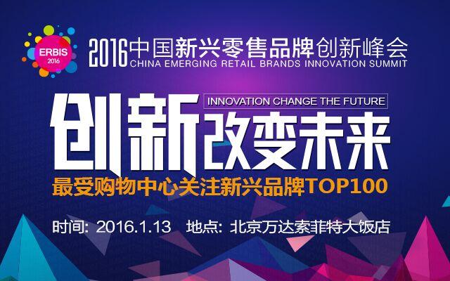 2016年中国新兴零售品牌创新峰会
