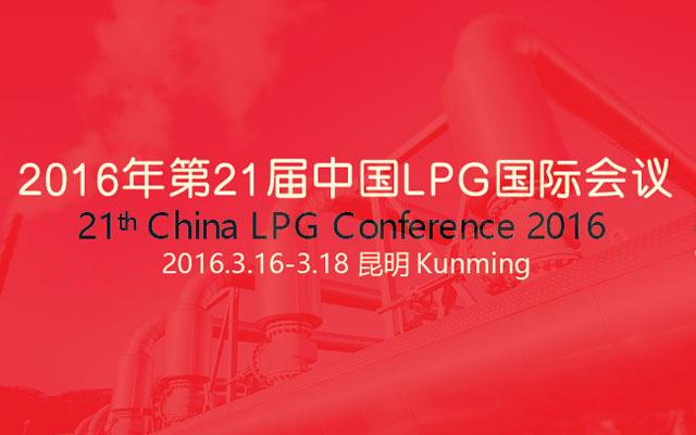 2016年第21届中国LPG国际会议