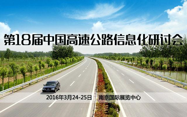 第18届中国高速公路信息化研讨会