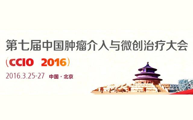第七届中国肿瘤介入与微创治疗大会