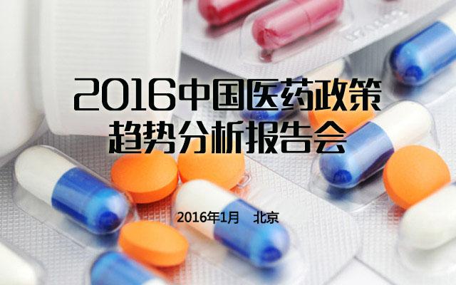 2016中国医药政策趋势分析报告会