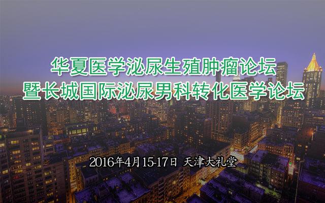 华夏医学泌尿生殖肿瘤论坛暨长城国际泌尿男科转化医学论坛