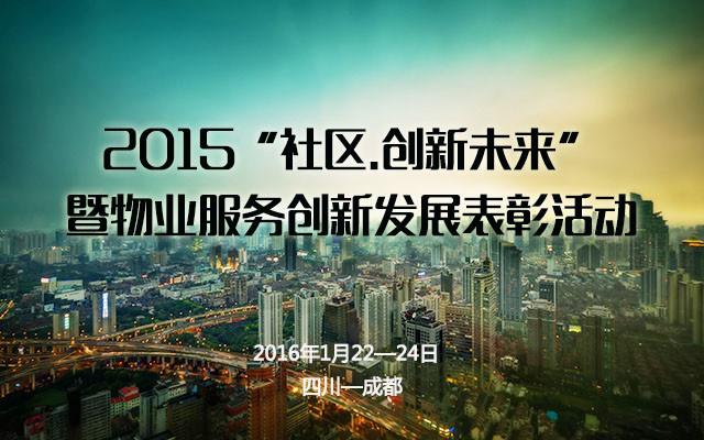 """2015""""社区.创新未来""""暨物业服务创新发展表彰活动"""