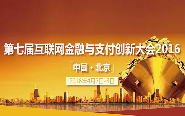 第七届互联网金融与支付创新大会2016