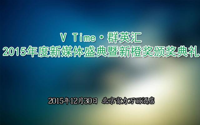 V Time•群英汇——2015年度新媒体盛典暨新橙奖颁奖典礼