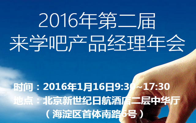 2016年第二届产品经理年会