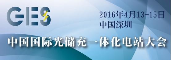 中国国际光储充一体化电站大会