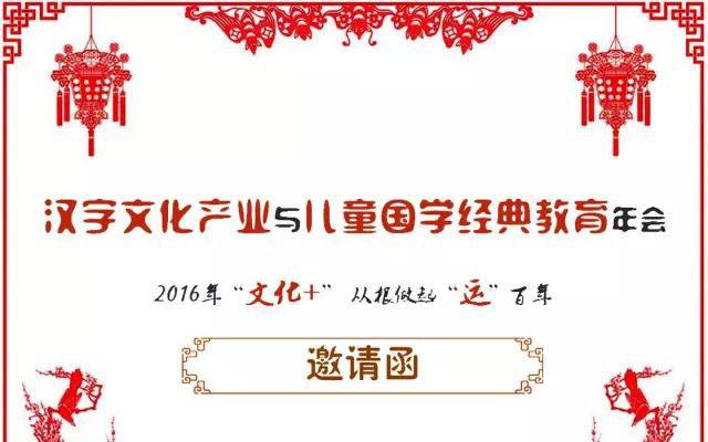 汉字文化产业与儿童国学经典教育年会(广州)