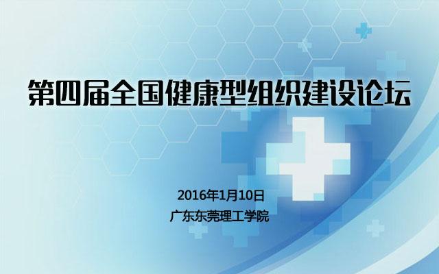 第四届全国健康型组织建设论坛