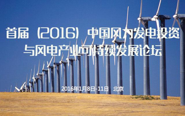 首届(2016)中国风力发电投资与风电产业可持续发展论坛