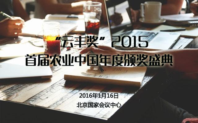"""""""云丰奖""""2015首届农业中国年度颁奖盛典"""