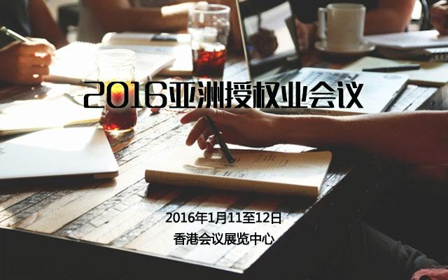 2016亚洲授权业会议