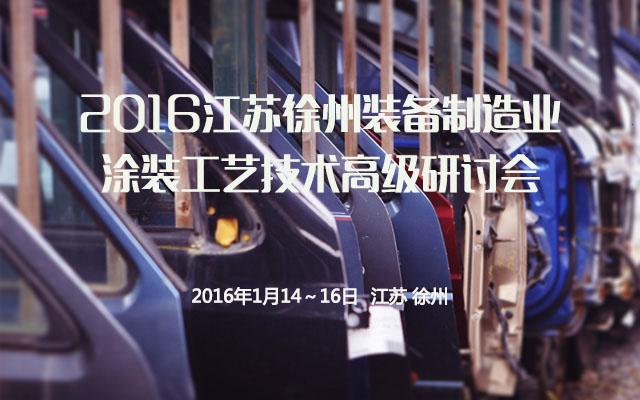2016江苏徐州装备制造业涂装工艺技术高级研讨会