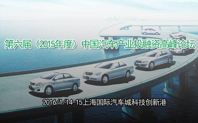 第六届(2015年度)中国汽车产业投融资高峰论坛
