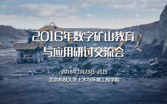 2016年数字矿山教育与应用研讨交流会