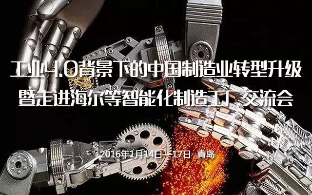 工业4.0背景下的中国制造业转型升级暨走进海尔等智能化制造工厂交流会
