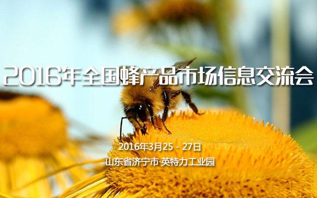 2016年全国蜂产品市场信息交流会