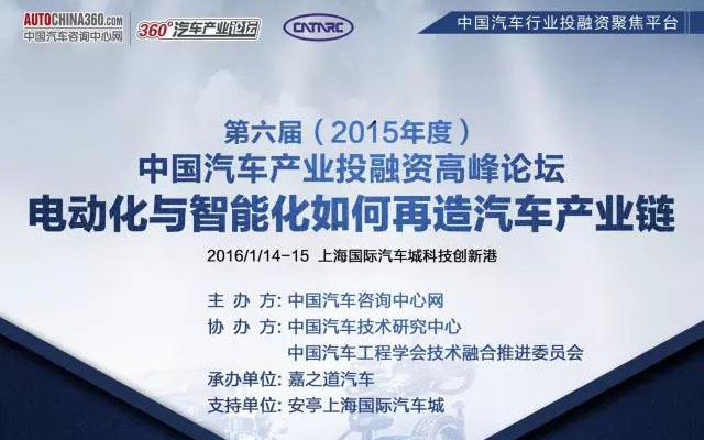 第六届中国汽车产业投融资高峰论坛