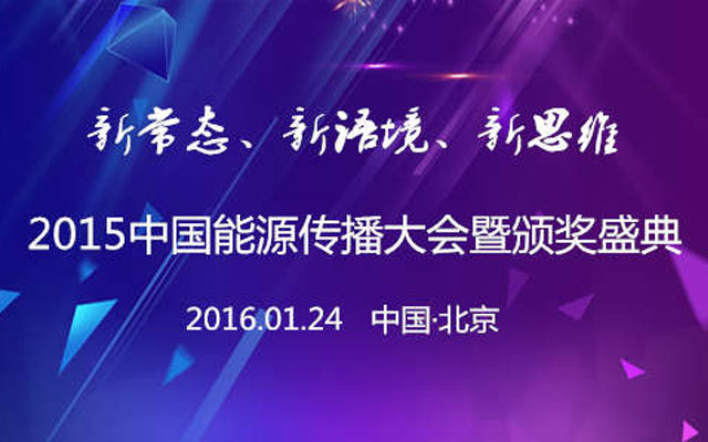 2015中国能源传播大会暨颁奖盛典