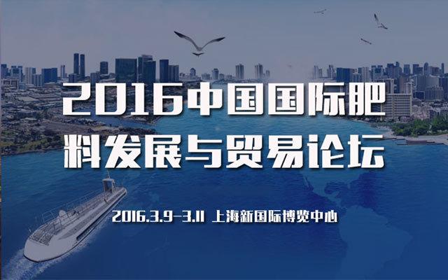 2016中国国际肥料发展与贸易论坛