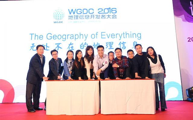 WGDC 2016地理信息开发者大会