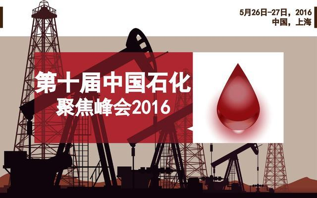第十届中国石化聚焦峰会2016