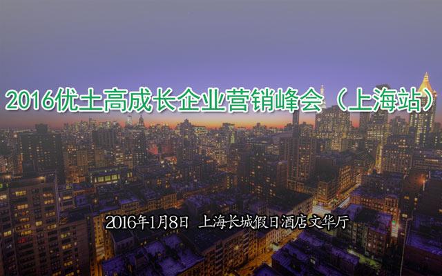 2016优土高成长企业营销峰会(上海站)