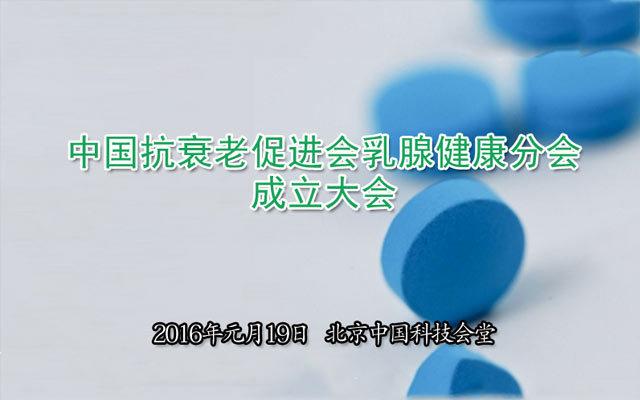 中国抗衰老促进会乳腺健康分会成立大会