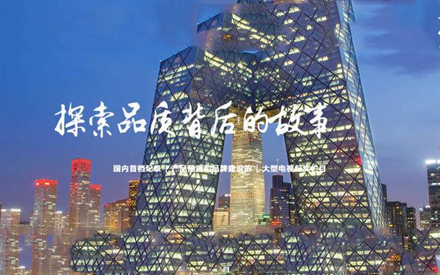 CCTV-发现之旅《品质中国行》 2016度首次选题会