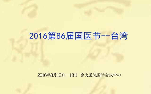 2016第86届国医节--台湾
