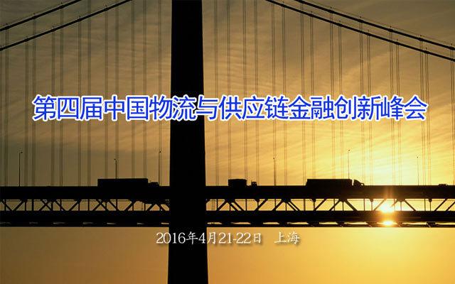第四届中国物流与供应链金融创新峰会