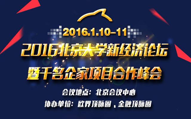 2016北京大学新经济论坛暨千名企家项目合作峰会