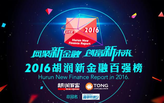 会议|一个时代的起点——2016年胡润百富新金融百强榜