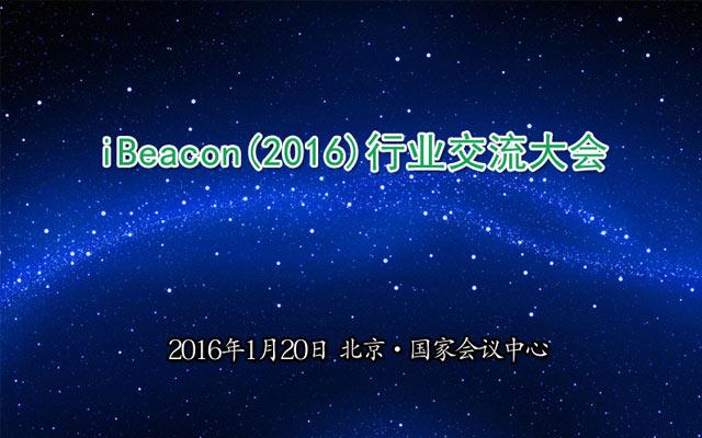 iBeacon(2016)行业交流大会