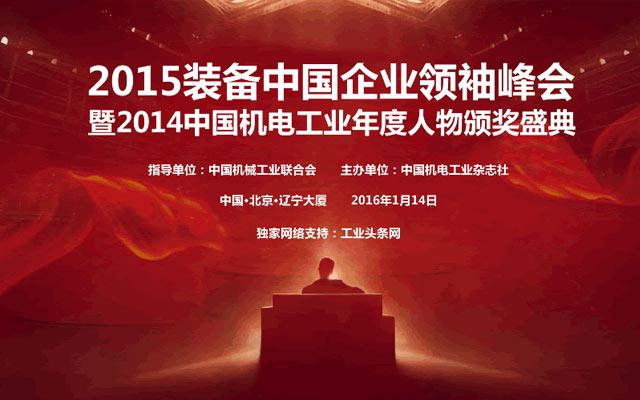 2016装备中国企业领袖峰会暨2015中国机电工业年度人物颁奖盛典
