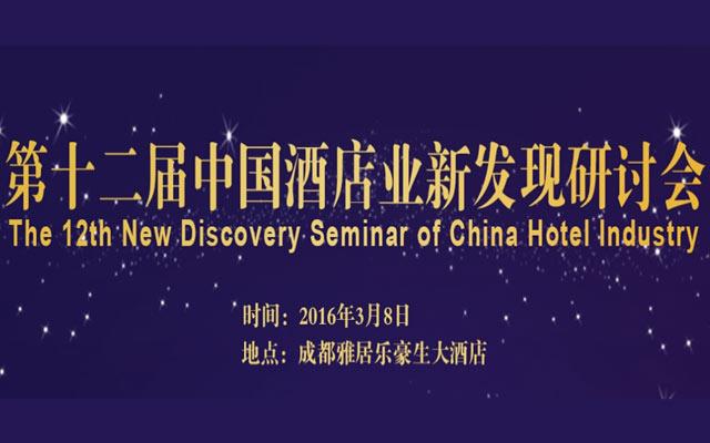 迈点第十二届中国酒店业新发现研讨会
