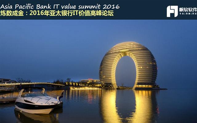 炼数成金·亚太银行IT价值高峰论坛