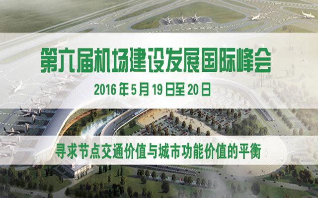 第六届机场建设发展国际峰会