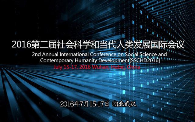 2016第二届社会科学和当代人类发展国际会议