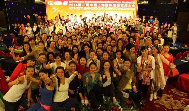 2016第四届国际瑜伽交流大会