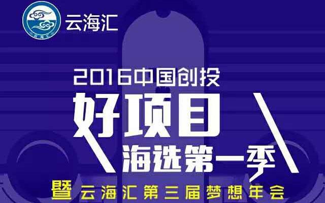2016云海汇第三届梦想年会(中国创投好项目)