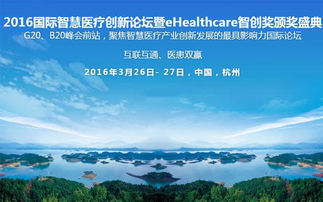 2016国际智慧医疗创新论坛暨eHealthcare智创奖颁奖盛典