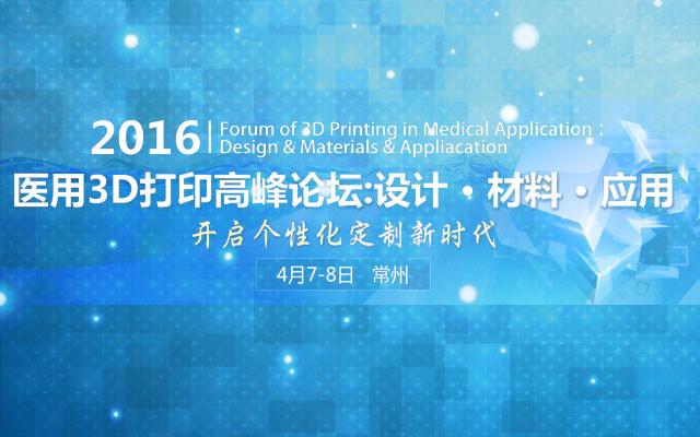 2016(第二届)医用3D打印高峰论坛