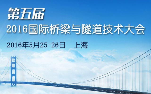 2016(第五届)国际桥梁与隧道技术大会