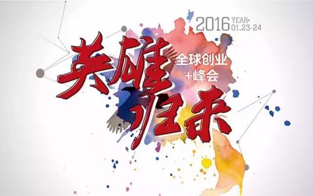2016全球创业+峰会
